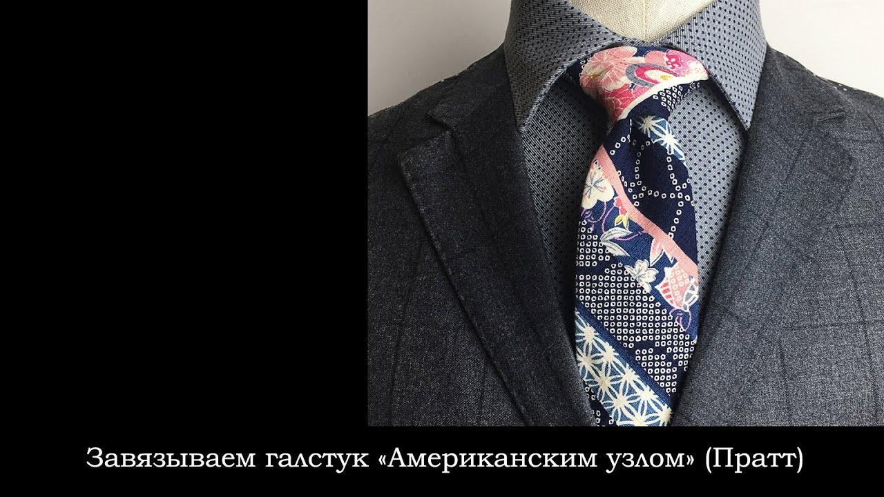 """👔Завязываем галстук """"Американским узлом"""", узел """"Пратт"""""""