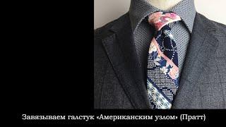 Как завязывать галстук. Узел Пратт