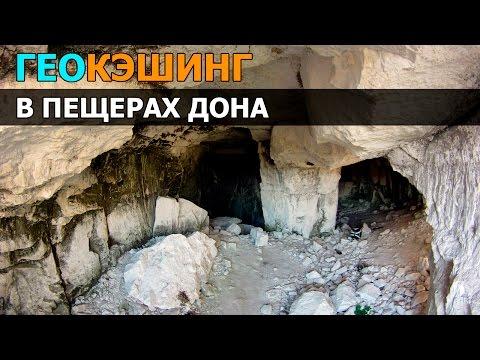 Геокэшинг: Поиск Кладов