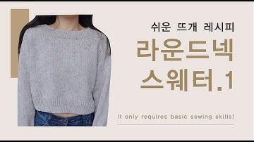 [ENG] [쉬운 뜨개 레시피] 탑다운 라운드넥 스웨터 함께 뜨기 1 ㅣ 모든 사이즈, 게이지 가능 Top Down Round sweater