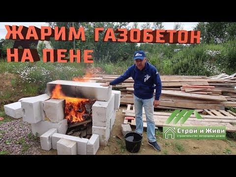 ЖАРИМ газобетон на ПЕНЕ. Проверка клей-пены огнем. Кладка на пену. Краш-Тест.