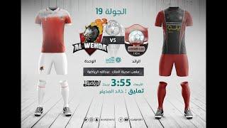 مباشر القناة الرياضية السعودية | الرائد VS الوحدة (الجولة الـ19)