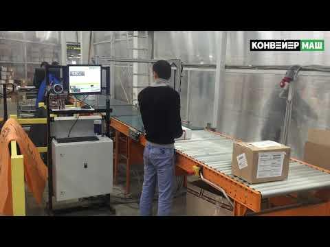 видео: Конвейер регистрации веса и объема