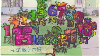 casyymps的art@school(宣道會葉紹蔭紀念小學):十五歲月‧回望感恩相片