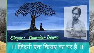 zindagi ek kiraye ka ghar hai ll qawaali  ll  ज़िन्दगी एक किराए का घर है  ll    ll Damodar Dewra  ll