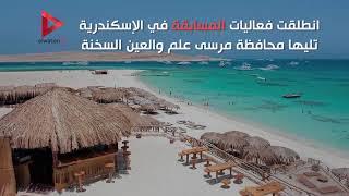 جولة 60 ملكة جمال العالم في مصر... من الإسكندرية إلى الأقصر