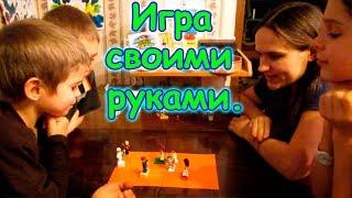 ОЧЕНЬ интересная настольная игра. Придумал Паша. (02.18г.) Семья Бровченко.