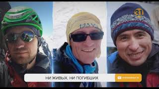 Поиски альпинистов Мурата Отепбаева и Андрея Корнеева официально прекращены