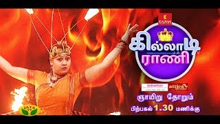 Killadi Rani Episode 02 Promo 2 | New Show | Jaya TV