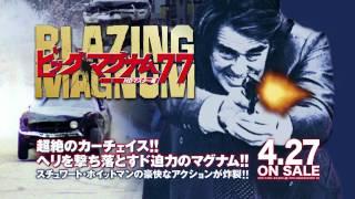 4/27リリース『ビッグマグナム77 HDマスター版』予告編