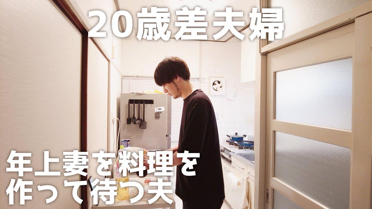 【年の差】年上妻を料理を作って待つ年下夫【日常vlog】