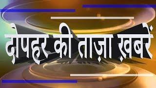 Mid day news    ताज़ा ख़बरें   News headlines   Breaking news   aaj ka news   MobileNews 24   Livenews