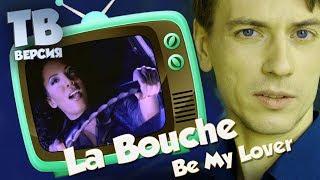 Раб и госпожа? La Bouche - Be My Lover: Перевод песни (для ТВ)