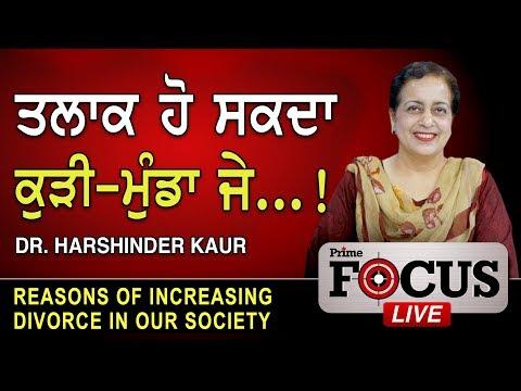 Prime Focus (LIVE)#191- DR. Harshinder Kaur