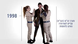יום האישה הבינלאומי בחיל-האוויר