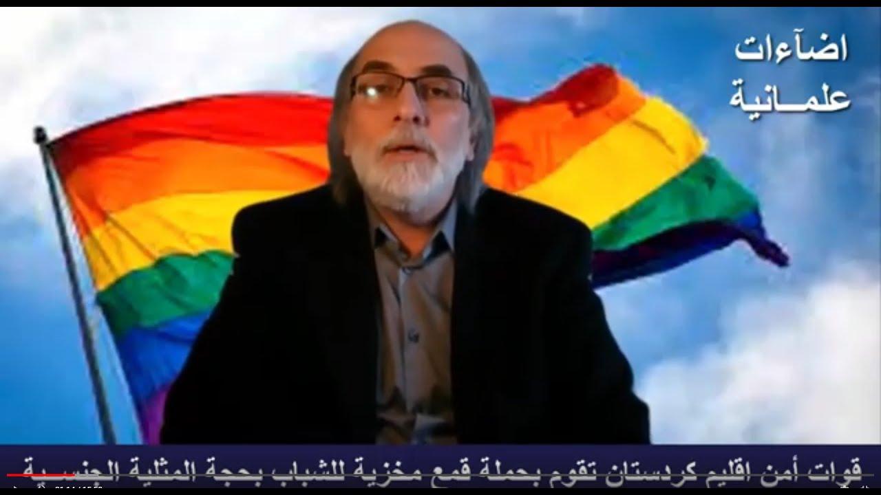 اضاءات علمانية - حملة قمع مخزية لقوات أمن اقليم كردستان العراق على الشباب بحجة المثلية الجنسية  - 04:51-2021 / 4 / 7