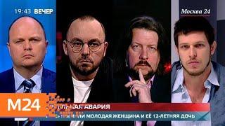 """""""Вечер"""": смертельная авария - Москва 24"""