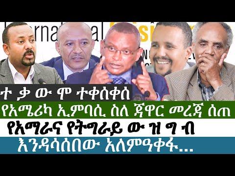 Ethiopia   የእለቱ ትኩስ ዜና   አዲስ ፋክትስ መረጃ   Addis Facts Ethiopian News   Jawar Mohammed