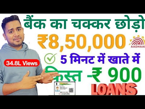 Personal Loan Instant | Easy Loan Without Documents | Aadhar Card #PersonalLoan Apply Online India