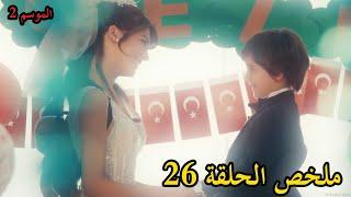 للات النساء - الموسم 02 - الحلقة 26 - Lellet Ennse - Saison 2 - Episode 26