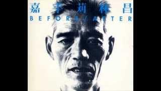 """BEFORE/AFTER"" (1999) Disc3より 唄・三絃:嘉手苅林昌 1974年6月沖縄..."