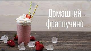 Клубничный фраппучино [Cheers!   Напитки]