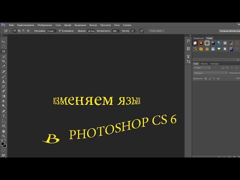 как изменить язык с англисково на русский в Photoshop Cs6.
