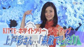 女優の上戸彩さんが21日、東京・丸の内のKITTEで行われた「WH...