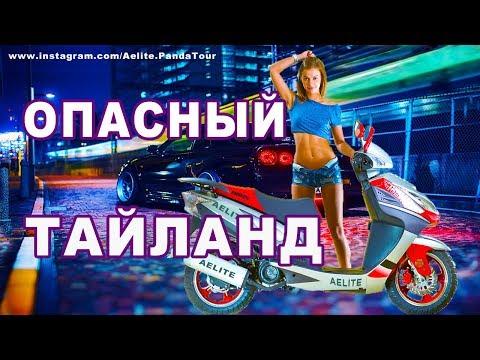 ◆#ЦЕНЫ на АРЕНДУ ТАЙЛАНД◆Что ОПАСНЕЕ машина или байк? #Take Me Out Thailand#Аренда авто прокат байка