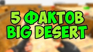 5 ФАКТОВ О КАРТЕ BIG DESERT. SFG 2 / SPECIAL FORCES GROUP 2 | EENFIRE