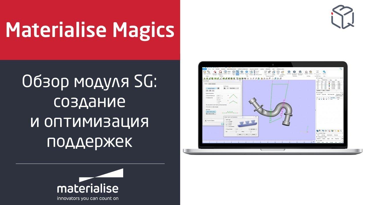 Обзор Materialise Magics SG Module: как создавать и оптимизировать поддержки для 3D-печати