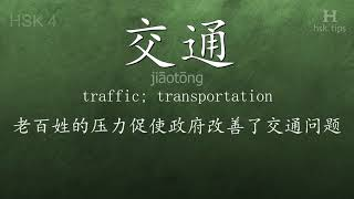 Chinese HSK 4 vocabulary 交通 (jiāotōng), ex.11, www.hsk.tips