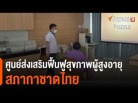 ศูนย์ส่งเสริมฟื้นฟูสุขภาพผู้สูงอายุ สภากาชาดไทย : สถานีร้องเรียน (5 มี.ค. 64)