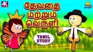 தேவதை மற்றும் வெருளி | Bedtime Stories for Kids | Fairy Tales in Tamil | Tamil Stories | Koo Koo TV