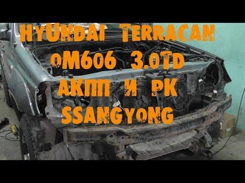 УазТех: Установка Om606, 3.0TD с АКПП на Hyundai Terracan, ЧАСТЬ 1