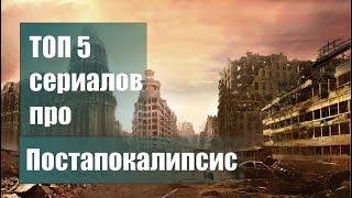 100ZA200 - Топ 5 сериалов про ПОСТАПОКАЛИПСИС