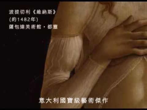 Sandro Botticelli's Venus in Hong Kong