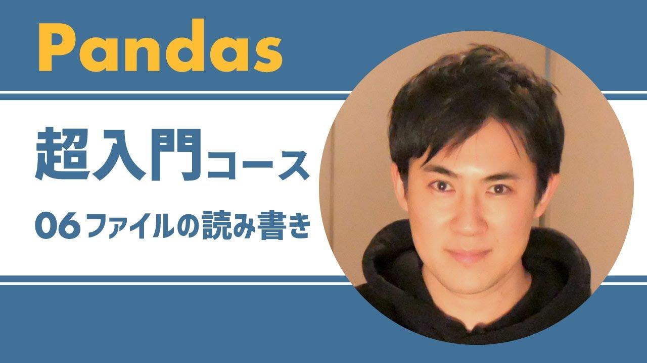 Pandas入門講座|06.CSV・Excelファイルの読み込み・書き出し、データベースとの接続方法【PythonのライブラリPandas】
