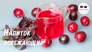 Напиток из базилика с лимоном  Необыкновенно вкусно и просто! Drink of basil