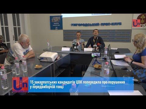15 закарпатських кандидатів ЦВК попередила про порушення у передвиборчій гонці