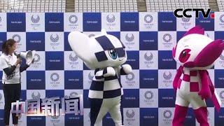 [中国新闻] 日方称东京奥运会将以简化的原则筹办 | CCTV中文国际