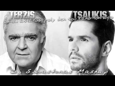 Terzis & Tsalikis - Eimai astatos poly den sou kano ton agio (Dj Smastoras Mashup)