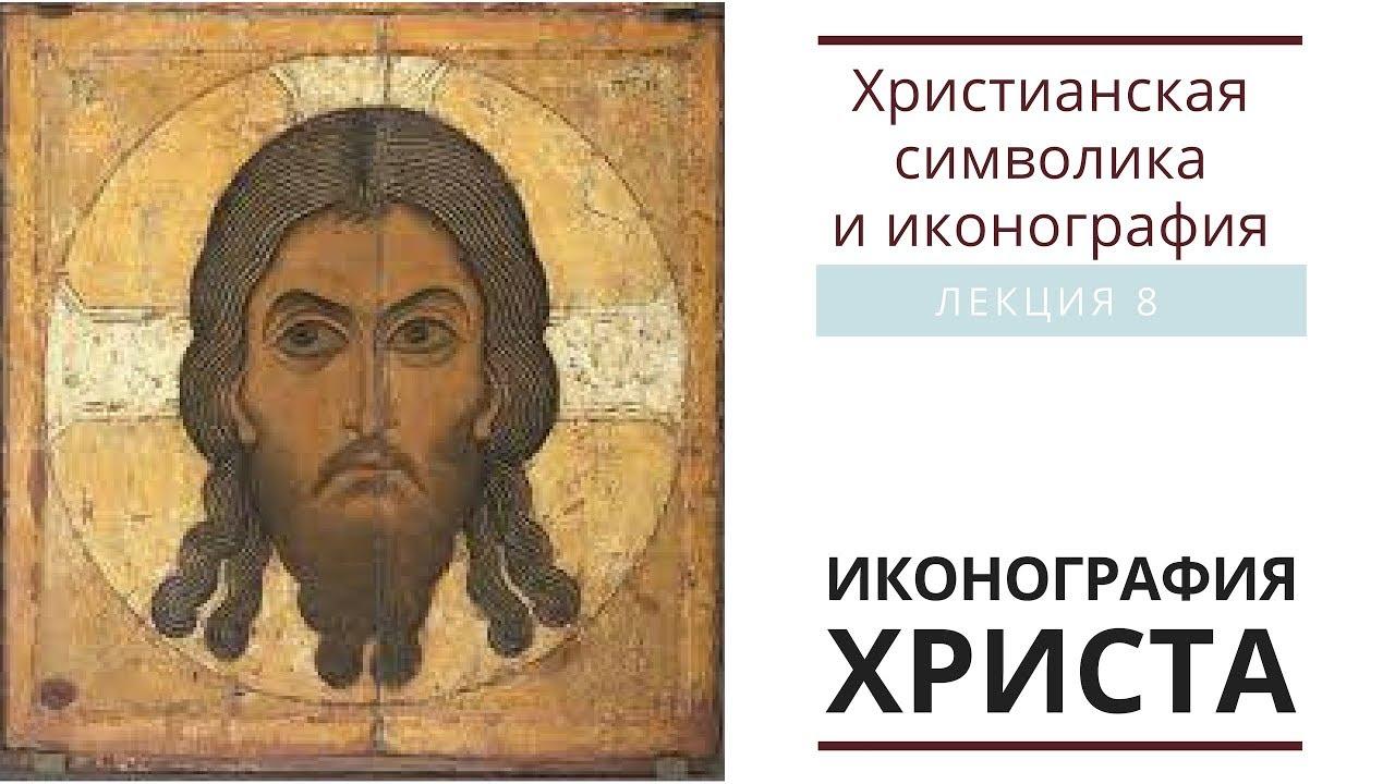 ИКОНОГРАФИЯ ХРИСТА. (Христианская символика и иконография ...  Христианская Символика Крест