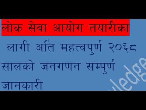 लोक सेवा आयोग 2068 सालको जनगणना सम्बन्धि सम्पूर्ण जानकारी lok sewa aayoga  2068 population data