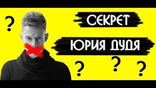 Секрет Юрия Дудя   Юрий Дудь рассказал как стал знаменитым