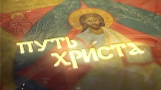 """""""Путь ХРИСТА"""""""
