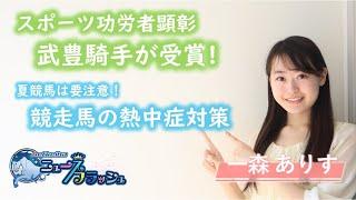 【JRA】武豊Jらがスポーツ功労者顕彰を受賞!!