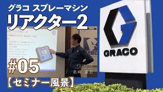スプレーマシン グラコ リアクター2 #5【セミナー風景】