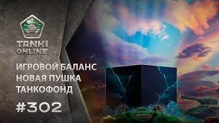 ТАНКИ ОНЛАЙН Видеоблог №302