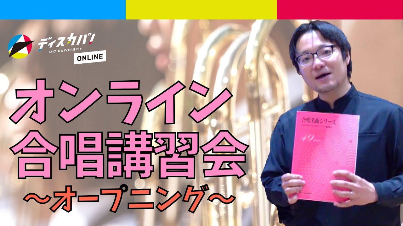 合唱 コンクール 2020 全日本